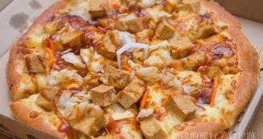 【必勝客披薩】全台獨家臭豆腐披薩,就是要臭到你記住它:必勝客黃金臭豆腐披薩