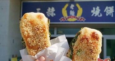 【台南美食】永康超人氣燒餅,不接受預訂晚來真的吃不到:三赫燒餅