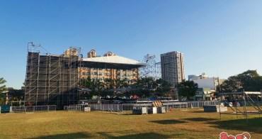 【台南活動】台南2020跨年演唱會,讓你一路從聖誕節爽玩到跨年~