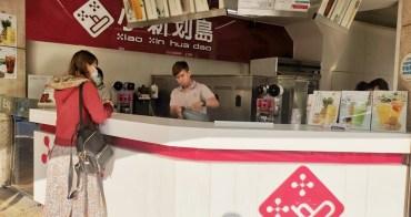 【台南飲料】北門路上的傳奇飲料店,台南人都知道的搞笑招牌在這:小新划島