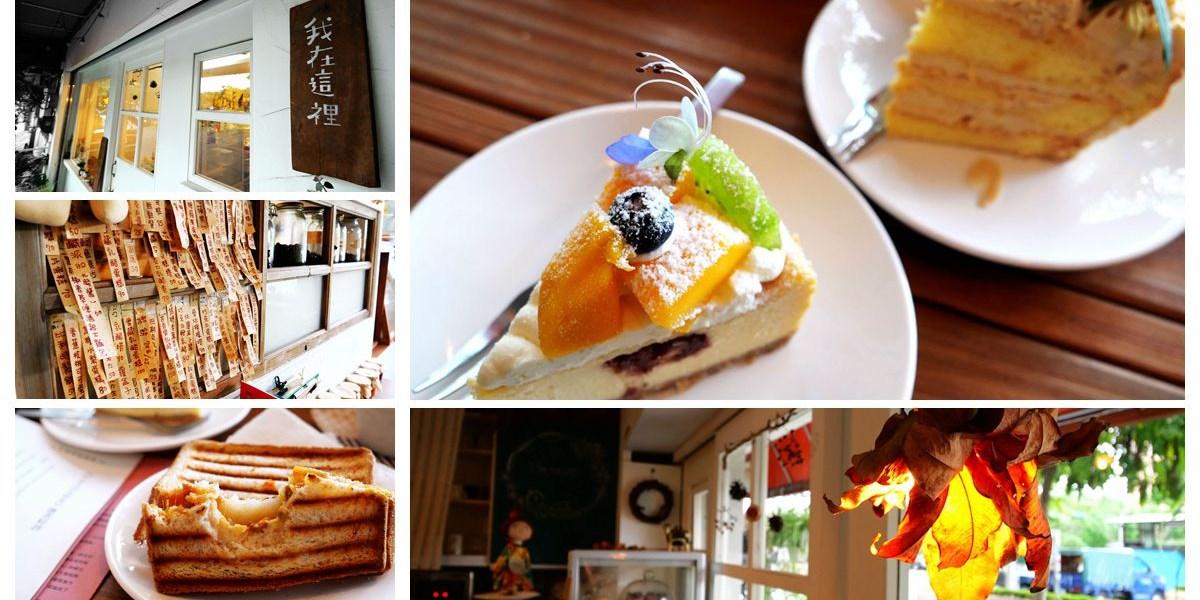 桃園區美食推薦【我在這裡】手做甜點│蛋糕餅乾│手沖咖啡│茶飲