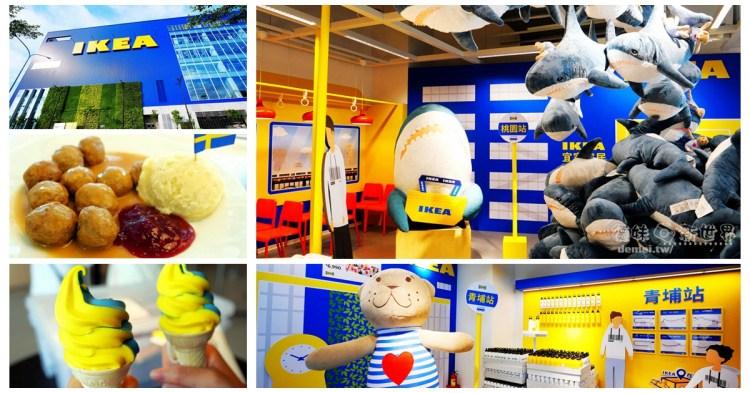 桃園市中壢區│青埔站【IKEA】近高鐵站│2020全台最大IKEA盛大開幕│IKEA青埔旗艦店