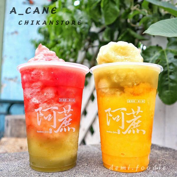 【台南x食記】阿蔗甘蔗冰茶。中西區/赤崁樓/手搖/銅板美食