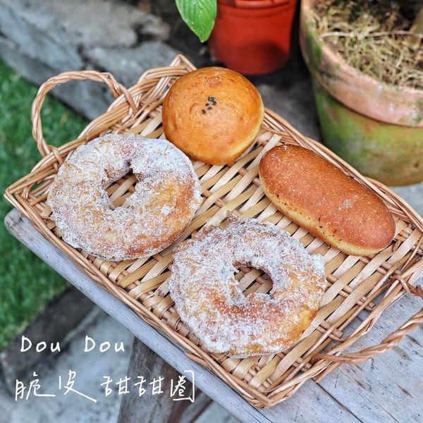 【嘉義x食記】脆皮 dou dou 甜甜圈。老宅童趣風。銅板價甜點。