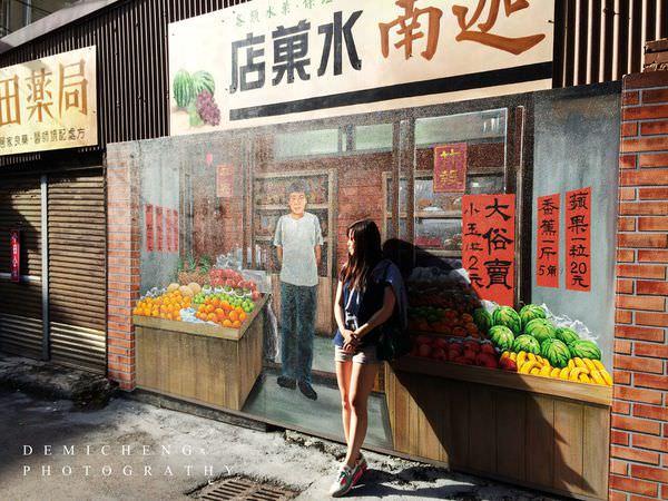 【台中x景點】沙鹿美仁里彩繪村。老台灣的復古懷舊。