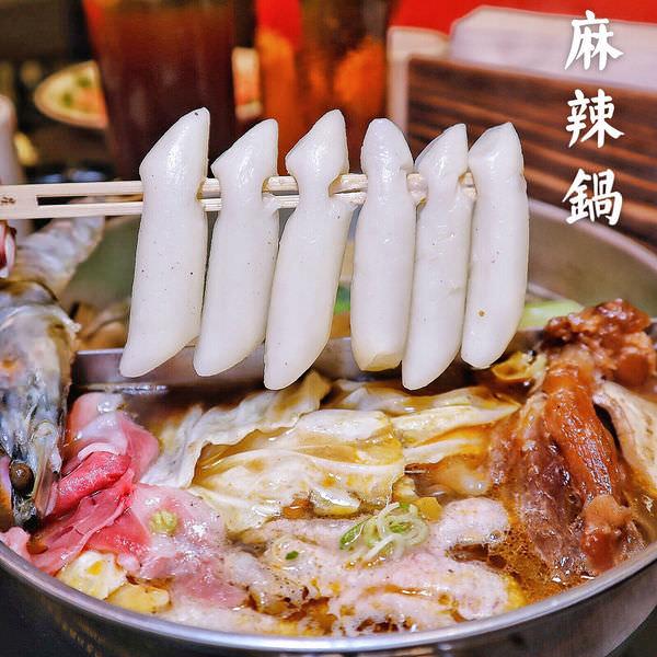 【台北x食記】紅九九個人麻辣鍋。鴨血豆腐無限續加。單人可開鍋。黑丸嫩仙草
