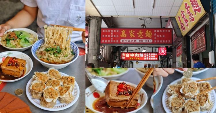 【台中食記】台中火車站超過70年古早味小吃 ❝高家意麵❞ 驚見巨無霸燒賣單顆只賣15元。