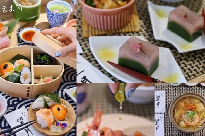 【台中食記】勤美商圈500元有找無菜單日本料理〔和食望月〕全預約制無油餐廳、免收服務費。