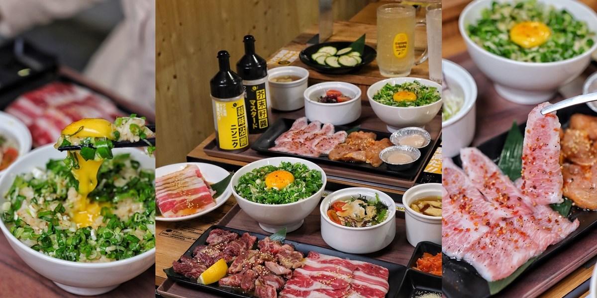 【台中食記】一人燒肉正夯,『one&one燒肉.大墩店』平價套餐280元起,不用花大錢500元左右就能吃和牛。必點鹽蔥飯!