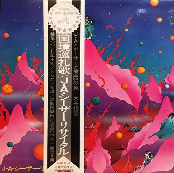 J. A. Seazer と 悪魔の家 + Tenjo Sajiki 国境巡礼歌 (J・A・シーザー・リサイタル) album cover