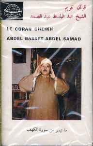 الشيخ عبد الباسط عبد الصمد Cheikh Abdul Basset Abdel Samad