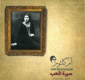 أم كلثوم Om Kolthoum سيرة الحب Sirit El Hob 2016 Vinyl