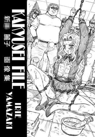 IRIE YAMAZAKI 「下○生」新○麗子 アナル&スカトロ作品集