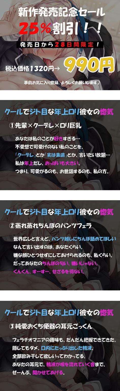 フェラチオマニアの純愛おくち便器 ~クーデレ×先輩×ロリ巨乳~ [ミツクビプロジェクト]