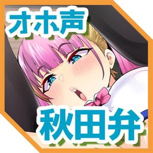 【エロい方言】玄関あけて9秒で即尺からのおねだりクパァ【コンプリートエディション】 [DragonMango]