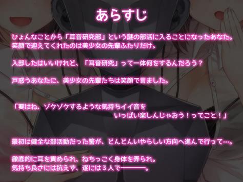 ぬぽぬぽ耳マ●コ研究会【フォーリーサウンド】 [脳とりがー]