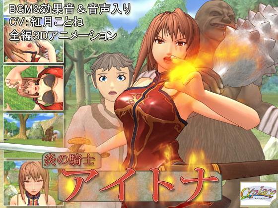 【B】炎の騎士 アイトナ