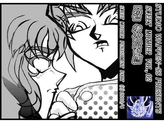SWEET MOTER VOL 、02 「お仕置き」編