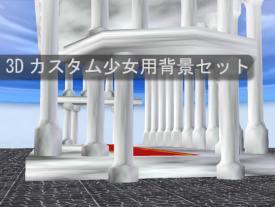 カス子用背景セット01