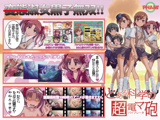 Railgun hentai game