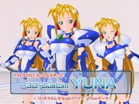 3Dカスタム-YUNA