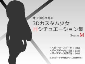 紳士(獣)の為の3Dカスタム少女 Hシチュエーション集M