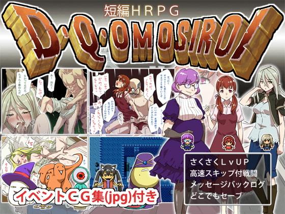 D・Q・OMOSIROI