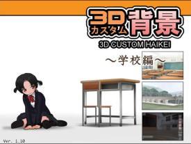 3Dカスタム背景  -学校編-