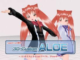 3Dカスタム-ALOE