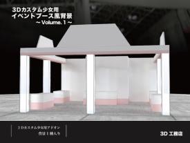 3Dカスタム少女用イベントブース風背景 Volume.01