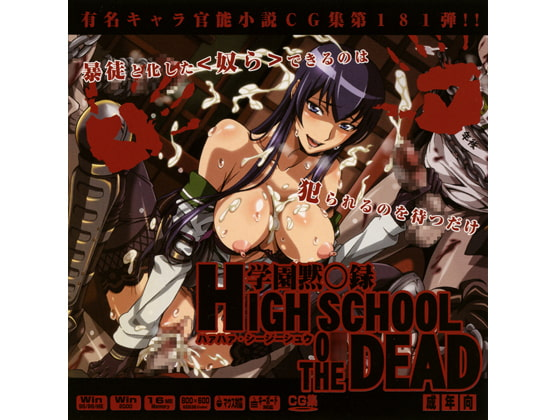 学園黙○録HIGHSCHOOL O○ THE DEADはぁはぁCG集