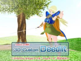 3Dカスタム-Deedlit
