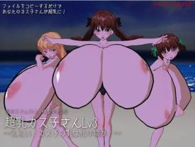 超乳カス子さんLv3~ええい! カス子の乳は化け物か!~