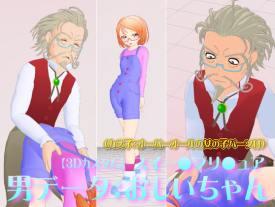 【3Dカスタム】スイー●プリ●ュア・男データ:おじいちゃん(カス子:オーバーオールの女の子パーツ付)