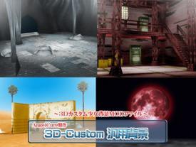 3Dカスタム-汎用背景