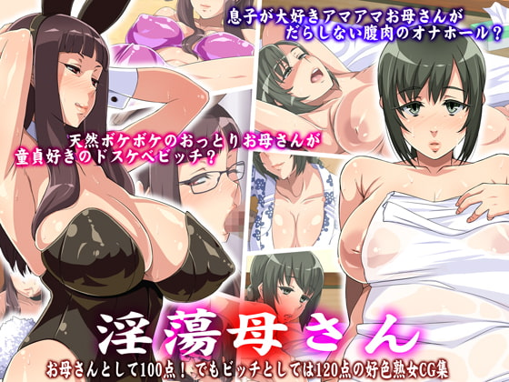 Mother NTR hentai manga/CG download.