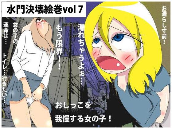 水門決壊絵巻 vol 7