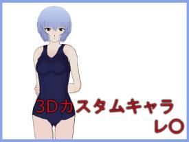 3Dカスタムキャラ レ○
