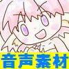 ゲーム制作向け音声素材集~獣人・野生児系ボイス100個