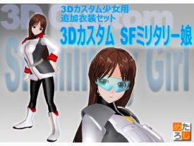 "3Dカスタム少女用衣装データ ""3DカスタムSFミリタリー娘"""