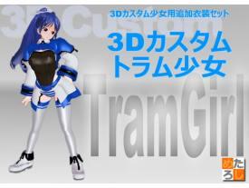 "3Dカスタム少女用衣装データ ""3Dカスタム トラム少女"""