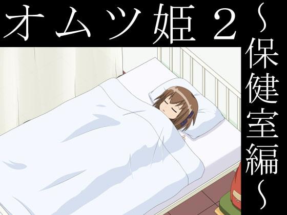 オムツ姫2 ~保健室編~