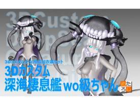 """3Dカスタム少女用衣装データ """"3Dカスタム 深海棲息艦 wo級ちゃん"""""""
