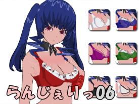 らんじぇりっ06