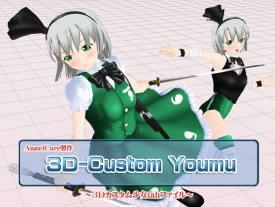 3Dカスタム-Youmu