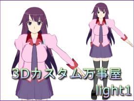 3Dカスタム万事屋 light1