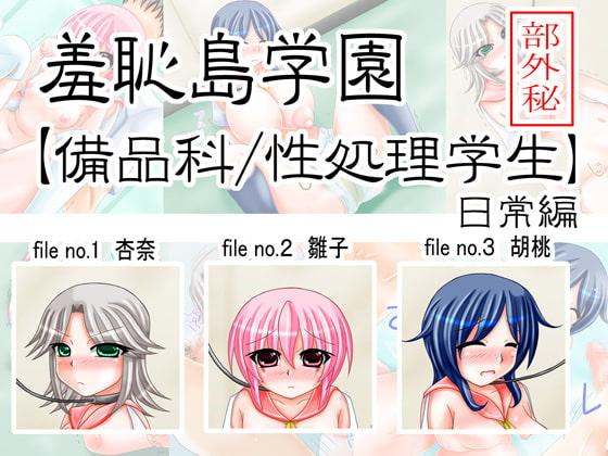 羞恥島学園【備品科・性処理学生】(日常編)