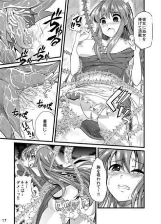 青薔薇の城~オムツメイド触手交尾編~