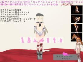 3Dカスタム少女xr5対応「セックスシミュレート」追加体位モーション MMD+MMM用 紳士向けモーションセット+その他