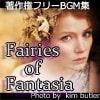 著作権フリーBGM集 Sword and Magic Vol.4 - Fairies of Fantasia -